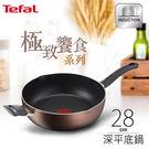 【Tefal 法國特福】極致饗食系列28CM萬用型不沾深平底鍋(電磁爐適用)