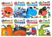 IQ小百科貼紙書 (全8冊) 盒裝 巧育 (購潮8)