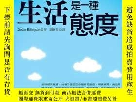 二手書博民逛書店罕見生活是一種態度(二版)Y188953 DOTTIE BILL