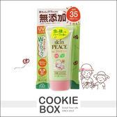 日本 skin peace 無添加 兒童 防曬 防蟲 乳液 80g 溫和 幼童 防曬乳 夏日必備 戶外 露營 *餅乾盒子*
