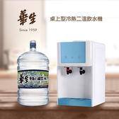 桶裝水 桶裝水飲水機 優惠組  桶裝水 全台配送 台北