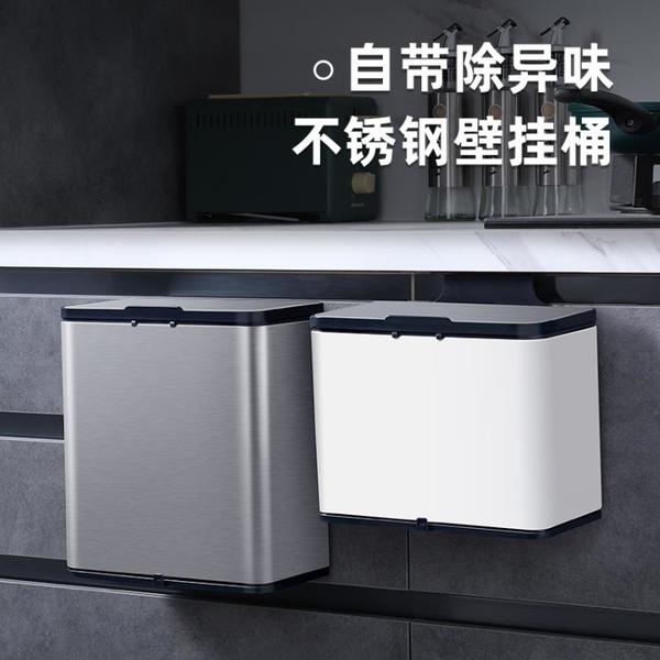廚房垃圾桶掛式不銹鋼家用壁掛創意廚余櫥櫃門懸掛掛壁有蓋筒紙簍 「韓美e站」