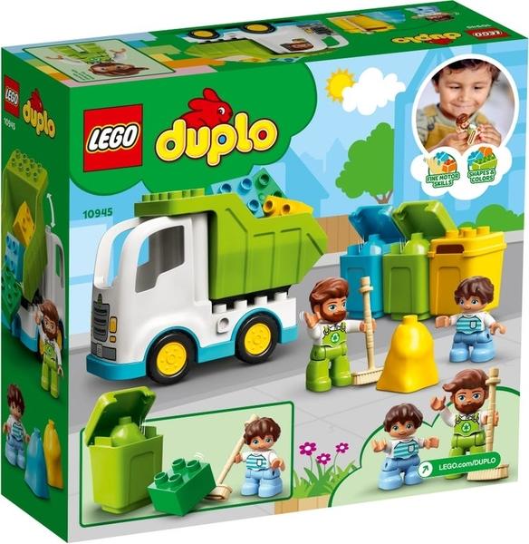 【愛吾兒】LEGO 樂高 duplo得寶系列 10945 資源回收垃圾車