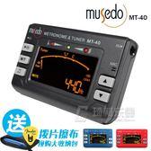 調音器小天使 妙事多 Musedo MT-40 電子節拍器 吉他調音器 通用校音器99免運 二度