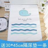 嬰兒隔尿墊超大號純棉防水可洗兒童寶寶透氣床單防尿墊防漏姨媽墊 萬客居