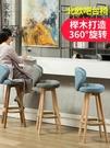 北歐現代簡約吧台椅子家用復古高腳椅實木旋轉酒吧椅靠背高腳凳子 nms 樂活生活館