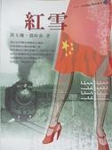 【書寶二手書T2/藝術_CQ1】紅雪-九十一年度優良電影戲本1_黃玉珊,郭珍弟作