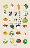 (二手書)米丸子一口食:NO RICE,NO LIFE