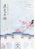 中正紀念堂108年展覽年鑑(光碟)