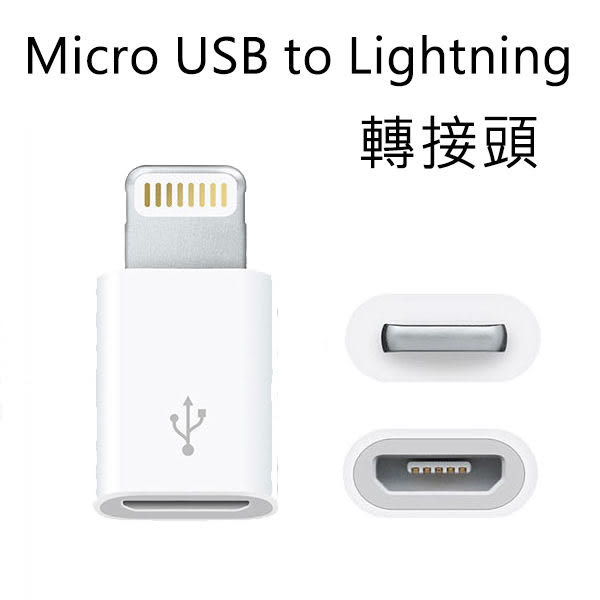 支援 最新 IOS Lightning 轉 micro usb iPad Mini iPod touch 5 nano7 iPhone 6S Plus 傳輸線 轉接頭 轉換器 BOXOPEN