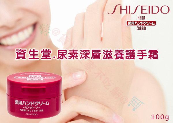 Shiseido 資生堂 尿素 護手霜 手部保養 軟化 緊實霜 綿羊霜 綿羊油 乾裂 乳霜 羊奶凍 修護 潤膚