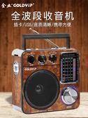 半導體收音機全波段老人插卡音箱便攜式充電插電仿古懷舊復古台式【全館85折任搶】