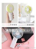 小風扇 迷你手持小電風扇迷你可充電usb手拿女小型電扇隨身便捷台式學生宿舍 玩趣3C