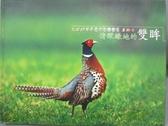 【書寶二手書T1/攝影_QED】俯瞰綠地的雙眸 : 元佑36週年慶紀念攝影集_郭耿光等攝影