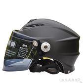 摩托車頭盔 電動車頭盔 防紫外線夏盔男女安全帽個性可調大小 『CR水晶鞋坊』