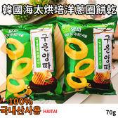 【即期3/18可接受再下單】韓國海太HAITAI 烘焙洋蔥圈餅乾 洋蔥 進口 團購零食 70g