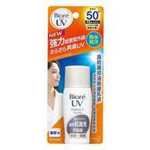 Biore 蜜妮 高防曬控油隔離乳液 SPF50 30ml