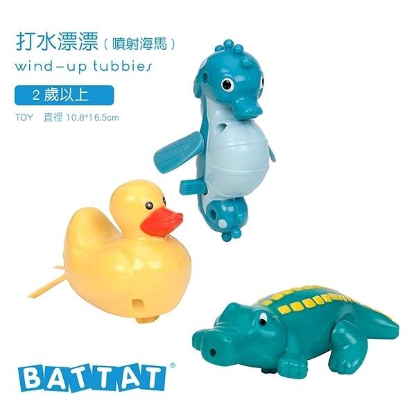 【美國 B.Toys 感統玩具】BT2474 打水漂漂(噴射海馬)