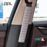 汽車護肩套 新款汽車安全帶套 四季通用安全帶護肩套 保險帶套 加長套裝 一對
