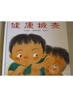 二手書博民逛書店 《健康檢查》 R2Y ISBN:9576321816│七尾純