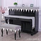 鋼琴蓋巾北歐鋼琴罩套鋼琴巾蓋巾鋼琴刺繡印花布藝鋼琴套防塵罩全罩半開款 快速出貨YJT