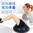 瑜伽球波速球健身半圓平衡球防爆滑厚瑜珈普拉提器材腳踩健身房bosuball 【全館免運】