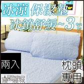 保潔枕套 - 2入 [平鋪式 冰涼雕花 可機洗] 涼感透氣 寢居樂 台灣製