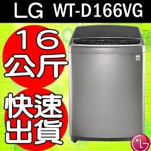 《再打X折可議價》LG樂金【WT-D166VG】16kg直驅變頻洗衣機