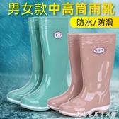 中筒高筒雨鞋女士勞保低幫套鞋水靴男防滑女雨靴防水鞋保暖膠鞋 雙十一全館免運