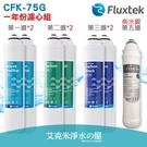【凡事康Fluxtek】CFK-75G 一年份濾心組合(共7支,含奈米銀活性碳) -適用於CFK-75G