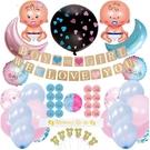 [拉拉百貨]男寶女寶氣球組 寶寶性別 揭...