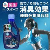 【KP】日本 P&G Ariel 運動衣物消臭抗菌洗衣精 750g N600784