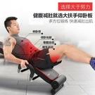 仰臥起坐健身器材家用男腹肌板運動輔助器收腹多功能仰臥板 js1541『科炫3C』