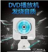 CD機 CD機學生便攜壁掛家用VCD影碟光盤專輯英語復讀DVD播放器 快速出貨YYS