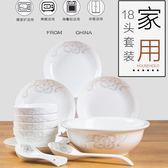 碗碟套裝家用18頭組合景德鎮湯碗餐具碗盤碗筷簡約吃飯陶瓷碗盤子【米拉生活館】