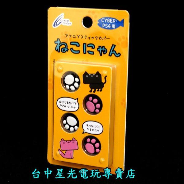 【PS4週邊 可刷卡】☆ 日本 CYBER 貓咪肉球 喵爪滑蓋墊 DS4 控制器 手把 類比蓋 類比帽 類比套 ☆