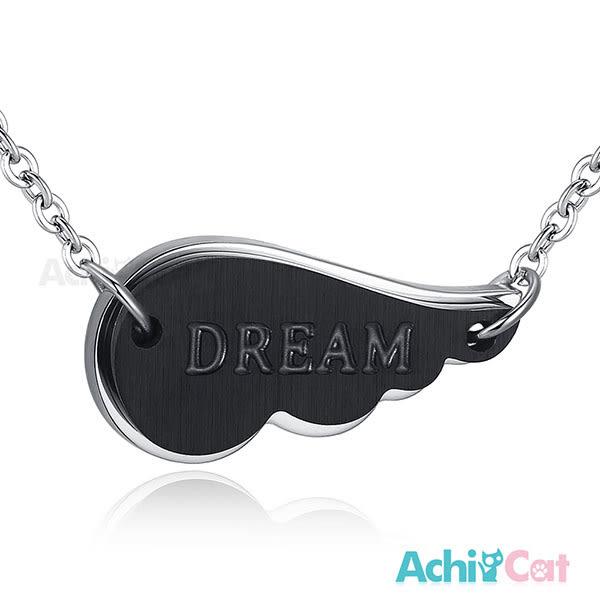 鋼項鍊 AchiCat 珠寶白鋼 幸福時刻 翅膀 送刻字