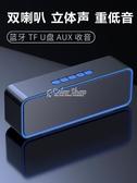 雙喇叭戶外大音量無線藍芽音箱3d環繞家用插卡小音響電腦重低音炮 交換禮物