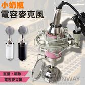 Runway 小奶瓶 優質中振模 電容麥克風 直播 電腦錄音 網路K歌 專業麥克風 17直播