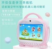 智慧9寸早教機器人兒童故事學習機觸摸屏wifi護眼可視屏0-3-6周歲  居家物語