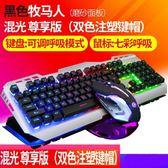 鍵盤/鼠標 送大墊字符三色背光 金屬有線鍵盤鼠標套裝cf LOL吃雞 電腦筆記本  萌萌