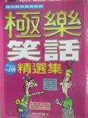 【書寶二手書T1/嗜好_B22】讓你越笑越爽快的極樂笑話精選集_笑點王