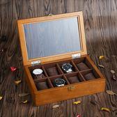 手錶盒復古木質玻璃天窗手錶盒子八格裝手錶展示盒首飾手?盒收納盒