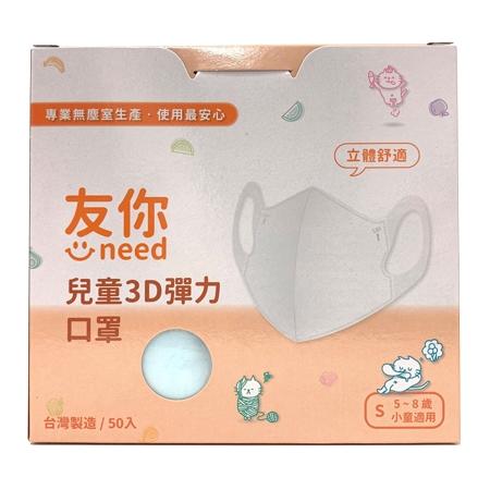 【現貨】友你Uneed 兒童3D彈力口罩 S 5~8歲小童適用 兒童口罩 3D口罩 (50入/盒)