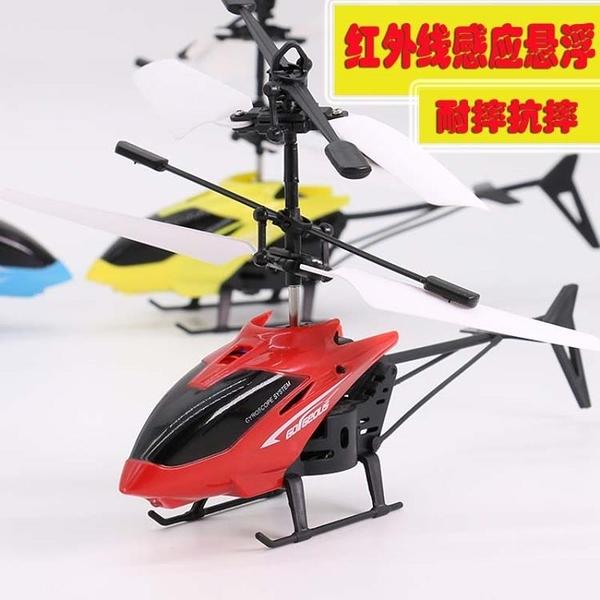 可充電感應飛行器遙控直升飛機