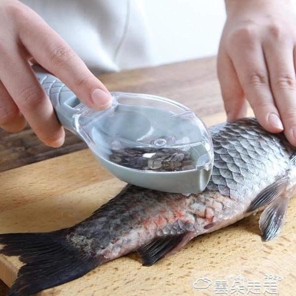 廚房工具家用刮魚鱗器魚刷廚房魚鱗刨子刮器刮魚鱗商用工具手動殺魚機神器 雲朵