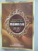 【書寶二手書T1/心理_NKV】潛意識的力量_朱侃如, 約瑟夫.墨菲