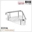 EC016L 大三角鋁板網籃 鋁合金 置...