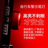 自行車充電尾燈夜間警示閃光燈山地車裝飾燈夜騎單車後燈紅藍爆閃MJBL