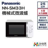 【和信嘉】Panasonic 國際牌 NN-SM33H 機械微波爐 (25L) 五段火力 轉盤式操控 台灣公司貨
